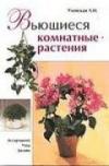 Купить книгу Улейская, Л.И. - Вьющиеся комнатные растения: Ассортимент, уход, дизайн