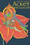 купить книгу Судхир Какар - Аскет желания