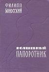 Купить книгу Филипп Боносский - Волшебный папоротник
