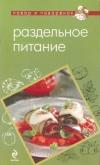 Купить книгу  - Раздельное питание