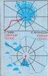 Купить книгу Пири, Р.; Амундсен, Р. - Северный полюс. Южный полюс