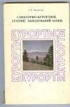 Купить книгу Милявский А. И. - Санаторно-курортное лечение заболеваний кожи.