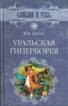 Демин Валерий Никитич - Уральская Гиперборея.
