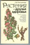 Купить книгу Пастушенков Л. В. - Растения - друзья здоровья.