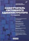 Купить книгу Кенин, А.М. - Самоучитель системного администратора