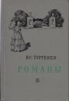 Получить бесплатно книгу И. С. Тургенев - Романы. Рудин. Дворянское гнездо. Накануне