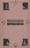 Купить книгу Шоротчондро Чоттопаддхай - ШРИКАНТО