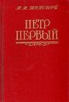Толстой А. Н. - Петр Первый