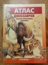 Купить книгу Курочкин Е. Н. - Атлас динозавров и других ископаемых животных