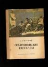 Купить книгу Толстой, Л.Н. - Севастопольские рассказы