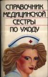 купить книгу Палеев, Н.Р. - Справочник медицинской сестры по уходу