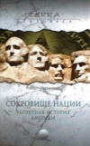 Купить книгу Иеронимус Р. - Сокровище нации. Запретная история Америки