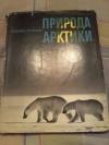 Купить книгу Пухальский Влодзимеж - Природа Арктики
