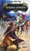 Купить книгу Генри Лайон Олди - Приют героев