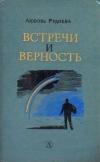 Купить книгу Руднева Любовь - Встречи и верность: Рассказы