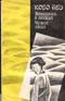 Купить книгу Абэ, Кобо - Женщина в песках. Чужое лицо