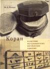 Купить книгу М. Е. Резван - Коран в системе мусульманских магических практик