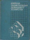 Купить книгу Грекулова, А.Л. - Краткая энциклопедия домашнего хозяйства