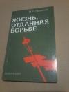 Купить книгу Новиков В. И. - Жизнь, отданная борьбе. Документальная книга о Николае Баумане