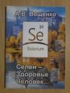 Купить книгу Вощенко А. В. - Селен - Здоровье - Человек...
