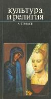 Купить книгу Тэнасе А. - Культура и религия