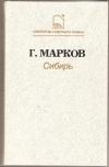 Купить книгу Георгий Марков - Сибирь