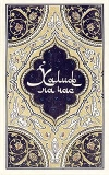 """Салье М. А.– перевод с арабского - Избранные сказки, рассказы и повести из """"Тысячи и одной ночи"""". Халиф на час."""