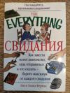 Купить книгу Лея и Элина Ферман - Свидания