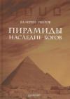 Купить книгу Уваров, В - Пирамиды. Наследие богов