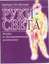 Купить книгу Бреннан Б. Э. - Руки света: Пособие по биоэнергетическому целительству