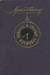 Купить книгу Арнольд Беннет - Повесть о старых женщинах