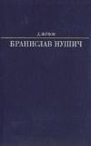 купить книгу Жуков, Д.А. - Бранислав Нушич