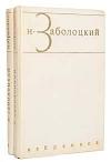 купить книгу Заболоцкий Н. - Избранные произведения в двух томах.