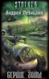 Купить книгу Андрей Левицкий - Stalker - Сердце зоны