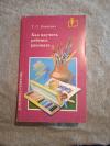 Купить книгу Комарова Т. С. - Как научить ребенка рисовать. В помощь учителю