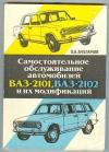 Купить книгу Вахламов В. К. - Самостоятельное обслуживание автомобилей ВАЗ 2101, ВАЗ 2102 и их модификаций.