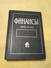 Купить книгу Ред. Дробозина Л. А. - Финансы: Учебник для вузов