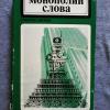 Купить книгу Беглов С. И. - Монополии слова