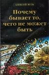 Купить книгу Алексей Вуль - Почему бывает то, чего не может быть. Основы эниологии