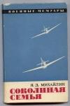 Купить книгу Михайлик Я. Д. - Соколиная семья.