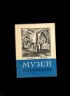 Купить книгу Карпель Р., Швецов И - Музей в Петрищеве.