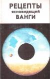Купить книгу В. Петров - Рецепты ясновидящей Ванги