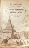 Купить книгу Боборыкин, П. Д. - Китай-город. Проездом
