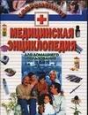 Купить книгу Фадеева Т. Б. - Современная медицинская энциклопедия для домашнего пользования