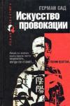 Купить книгу Герман Сад - Искусство провокации