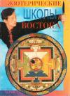 Купить книгу С. Г. Пучков - Эзотерические школы востока. Кинжалы