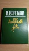 купить книгу И. Ефремов - Таис Афинская