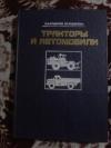 Купить книгу Родичев В. А.; Родичева Г. И. - Тракторы и автомобили