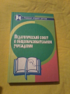 Купить книгу Дик Н. Ф. - Педагогический совет в общеобразовательном учреждении