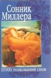 Купить книгу  - Сонник Миллера. 10 000 толкований снов